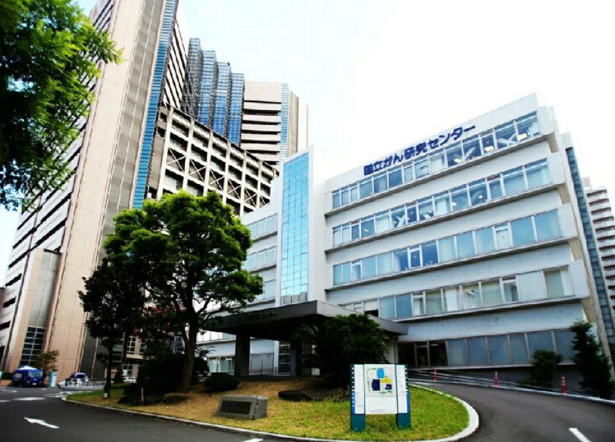 国立癌症中心