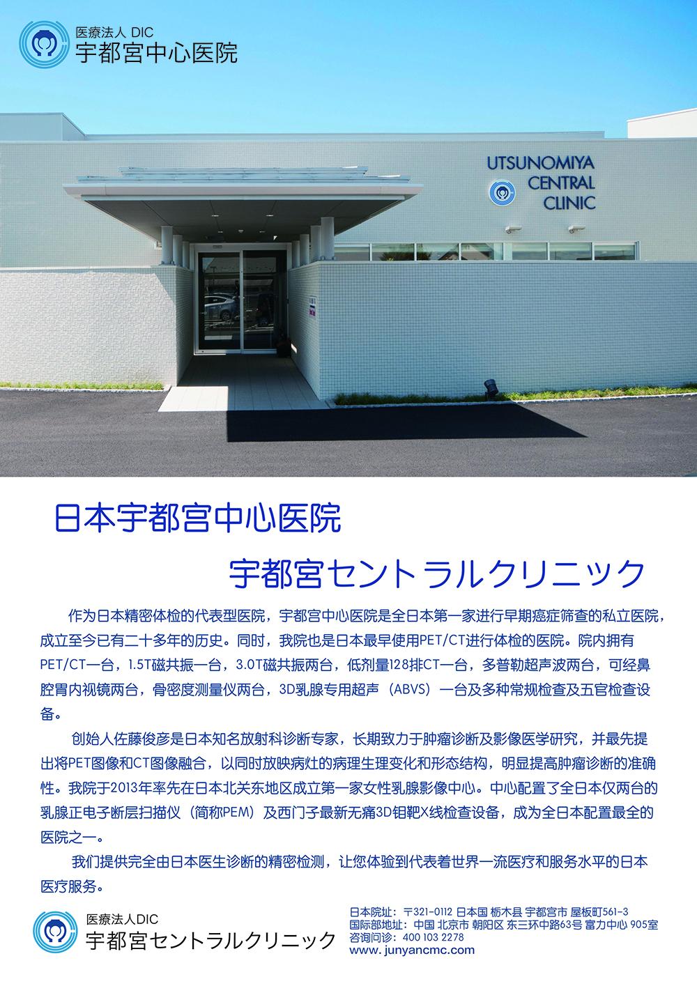 宇都医院介绍页面1.jpg